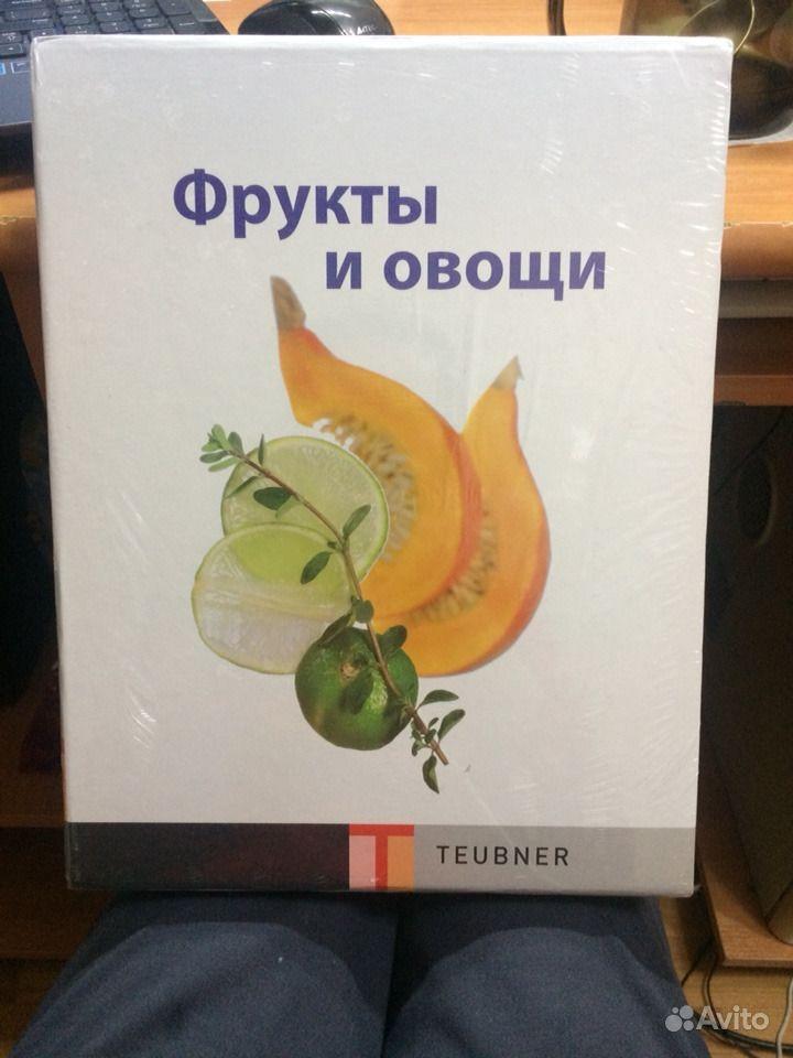 Книга Фрукты и Овощи. Нижегородская область, Дзержинск