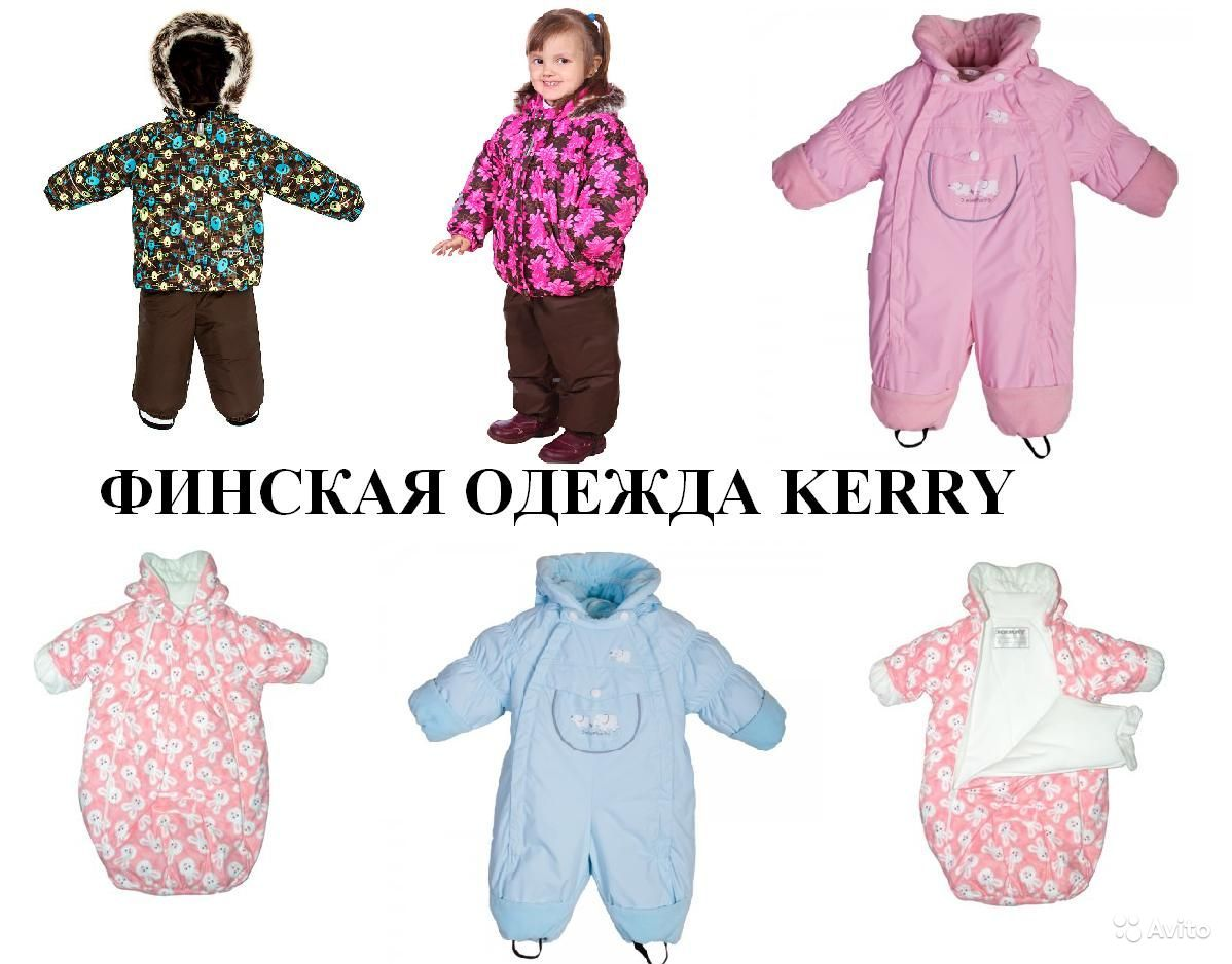 Одежда Kerry