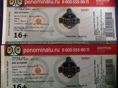 Билеты на Аль Бано и Ромина Пауэр
