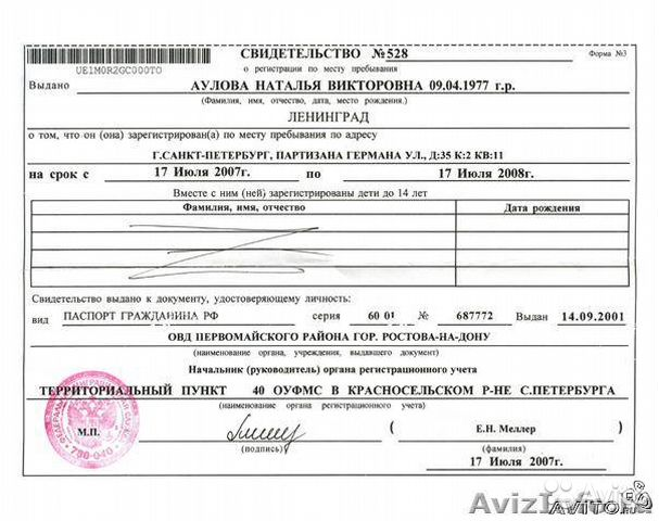 образец временной регистрации форма 3