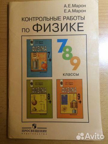 Контрольная Работа По Физике 7 Класс Марон Решебник