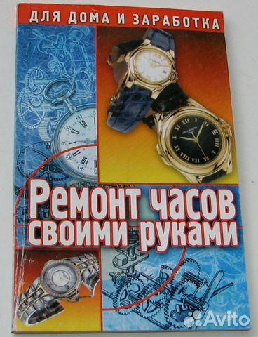 Ремонт часов своими руками пособие