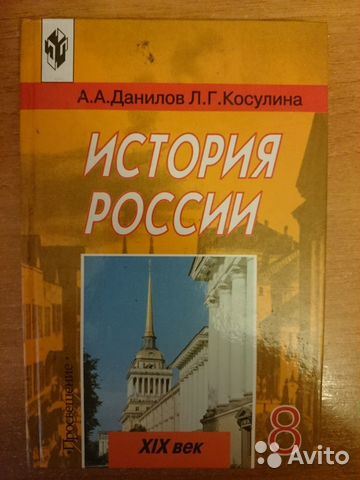 учебник истории россии данилов 2011