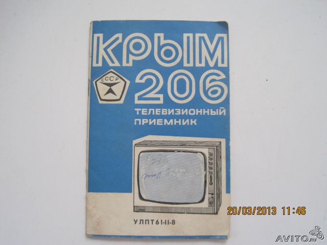 Паспорт, телевизор Крым 206
