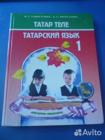 Гдз по татарскому языку 9 класс зиннатуллина · meghciliken