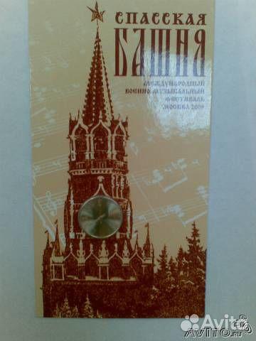 Объявление Монета Спасская башня (2 фотографии). 3