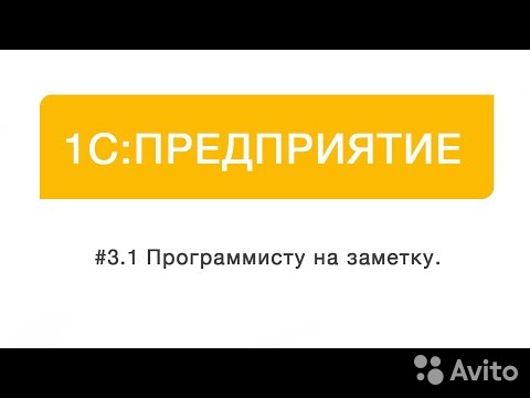 Программист 1с 7.7 москва 1с усо настройка подсистемы автотранспорт