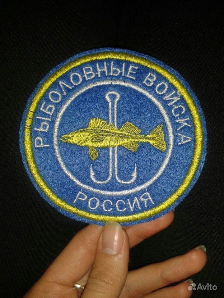 шеврон рыболовные войска купить в туле