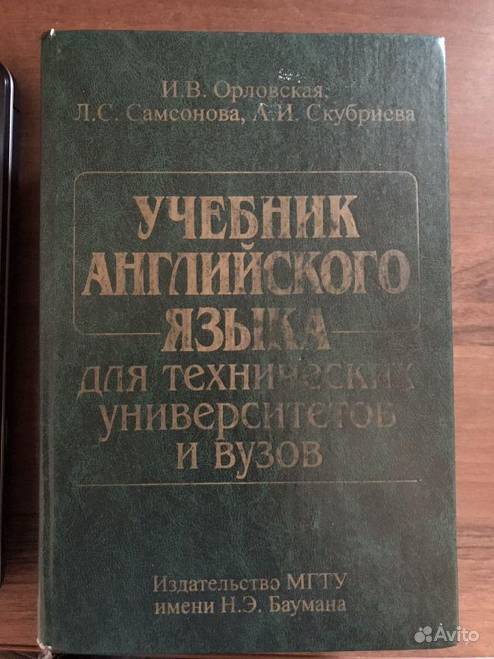Английский Орловская Самсонова Гдз