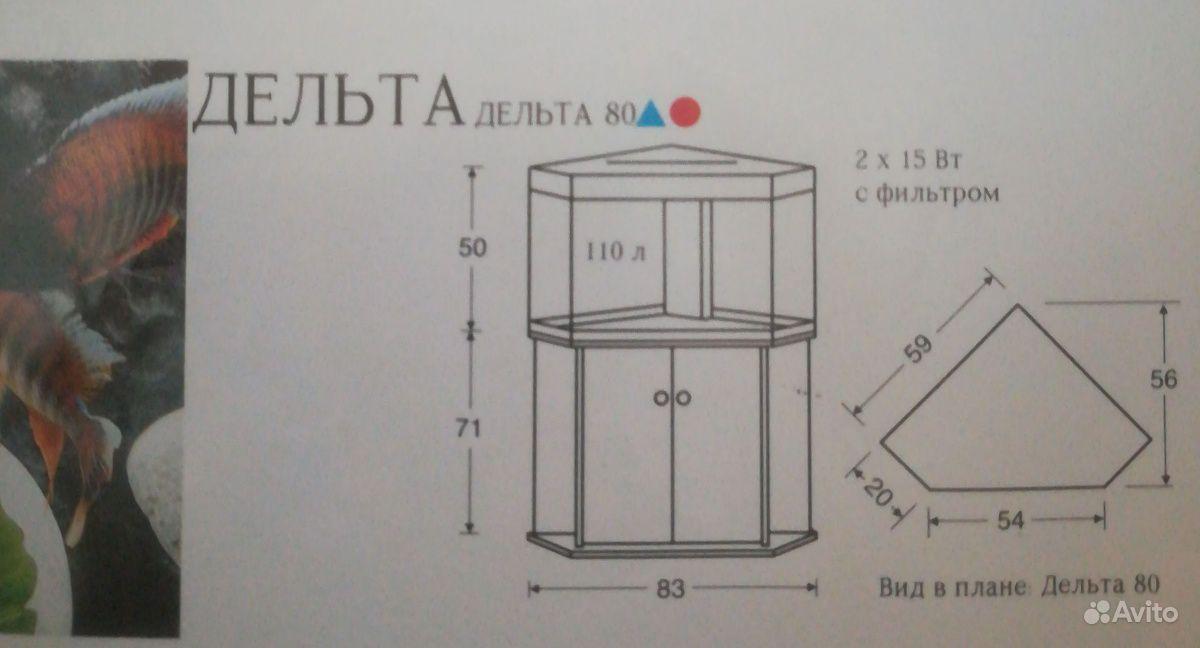 Аквариум купить на Зозу.ру - фотография № 4