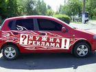 Размещу рекламу на своем авто