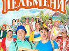 Шоу Уральских пельменей