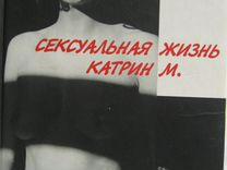 Катрин миле сексуальная жизнь катрин м