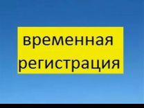 Сделаю временную регистрацию в новомосковске документы для временной регистрации для гражданина россии