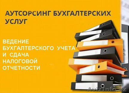 Оказание бухгалтерских услуг в волгограде вакансия бухгалтер в бюджетную организацию рязань