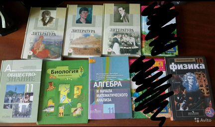 Учебники 10-11кл объявление продам