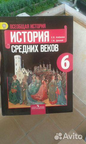 гдз по истории средних веков 6 класс агибалова донской книга