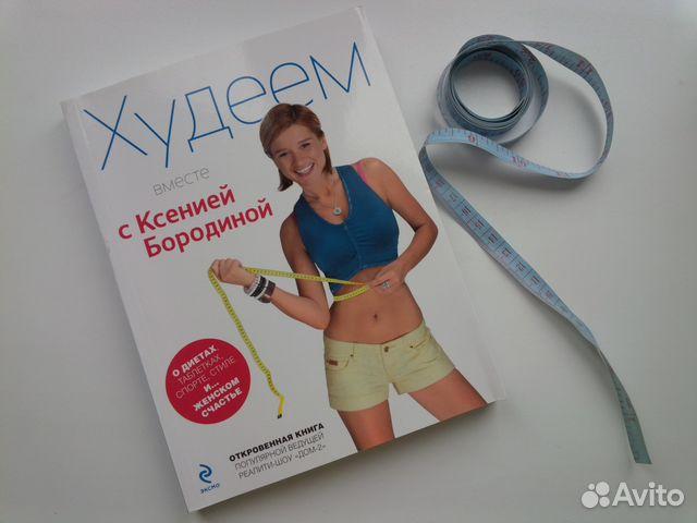 Диета Ксении Бородиной - dom2onlinenet