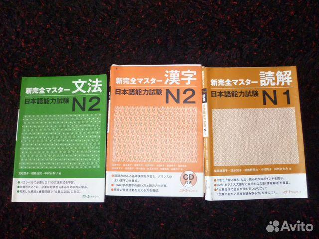 учебник по-японскому