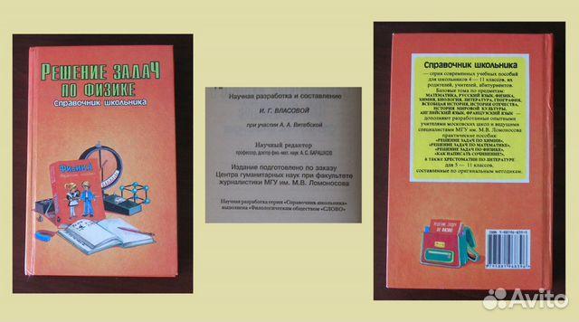 решебник задач по физике справочник школьника