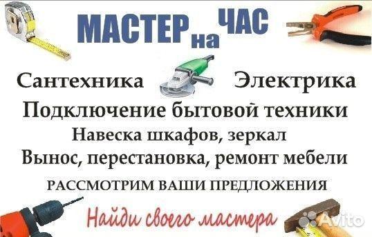 Дать объявление муж на час в москве объявления на авито иркутск частные объявления