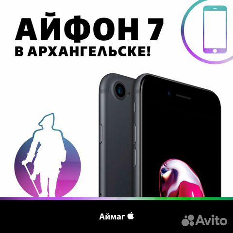 Айфон купить в архангельске айфон 5 бу купить дешево
