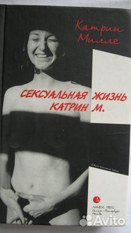 Катрин милле сексуальная жизнь катрин м