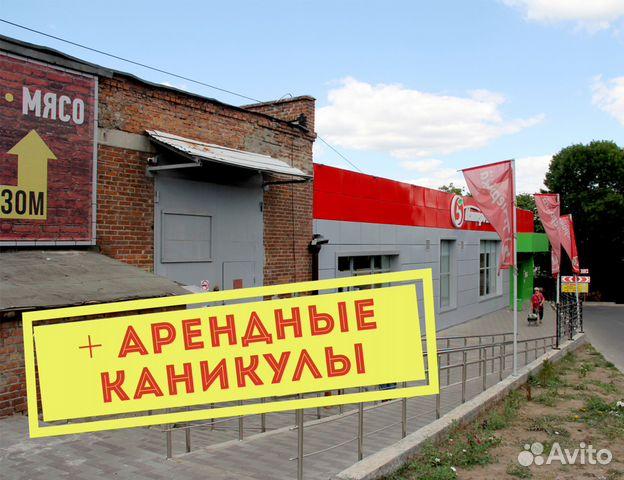 Авито ростов-на-дону коммерческая недвижимость коммерческая недвижимость в аренду в болгарии