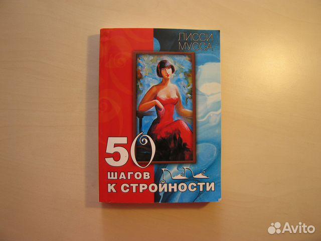 50 ШАГОВ К СТРОЙНОСТИ ЛИССИ МУССА СКАЧАТЬ БЕСПЛАТНО