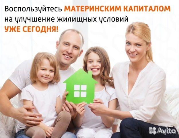 семейный капитал на улучшение жилищных условий
