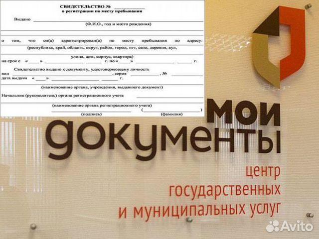 Временная регистрация цао как можно продлить регистрацию гражданину молдовы