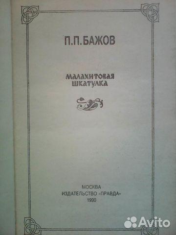 Сказка Серебряное копытце: Бажов - читать онлайн | 480x360