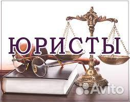 юрист в волжском бесплатно