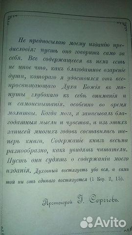 Моя жизнь во Христе, о.Иоанн Кронштадтский 89119196999 купить 8