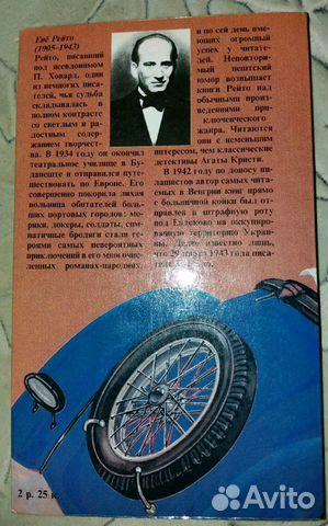 Книга золотой автомобиль Ейне Рейто  89086380835 купить 2
