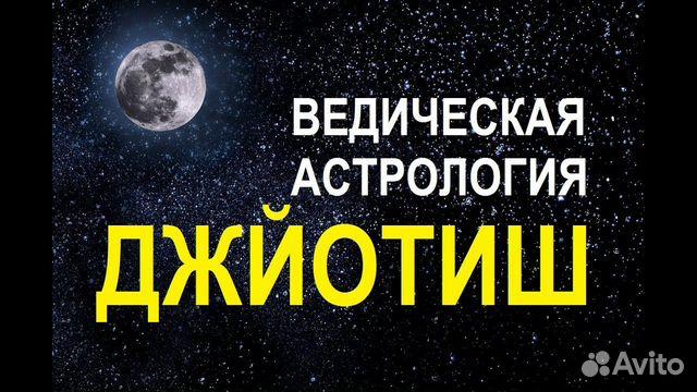 Ведическая астрология для начинающих  89000660282 купить 1