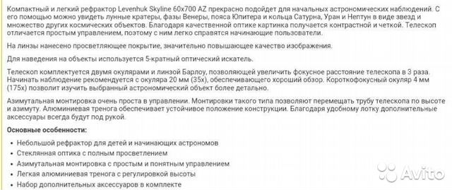 Телескоп Levenhuk Skyline  89622239014 купить 2