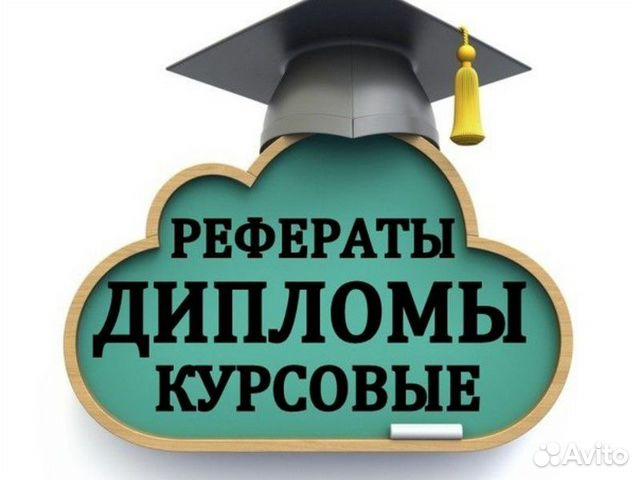Помощь студентам красноярск диплом задачи и их решение по буу
