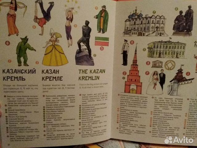 Увлекательный Татарстан книга купить 6