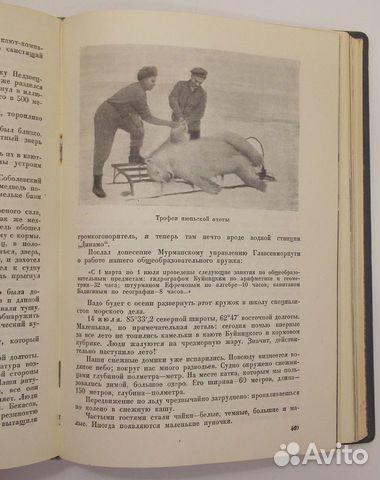 Книга К.С. Бадигин. 1941 89617538239 купить 8