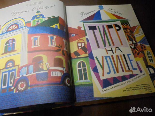 Даниил Хармс Тигр на улице Издат С-Пет Лицей 1992  89105009779 купить 3