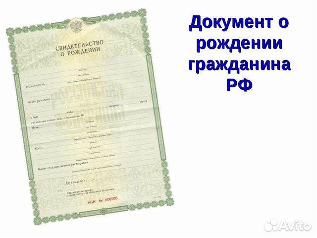 Временная регистрация (Прописка) в Уфе 89966224305 купить 4