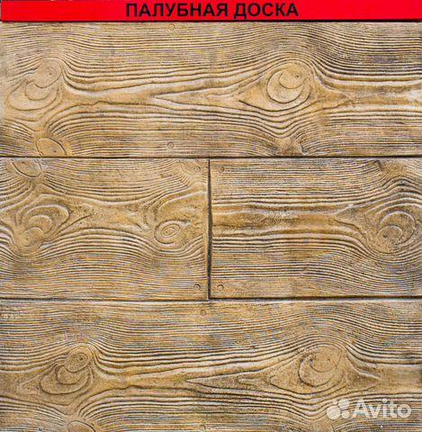 формы для печатный бетон в москве