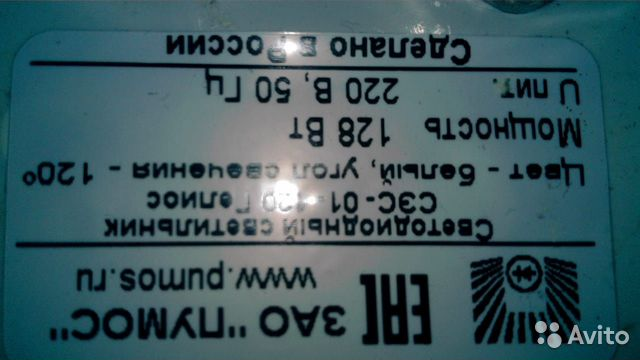 Светодиодный светильник сэс 01 - 120 Гелиос