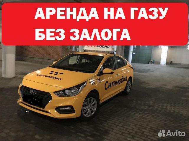 Аренда авто для такси без залога казань москва автосалон армада
