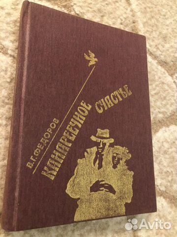 Книга Канареечное счастье 89285610644 купить 1