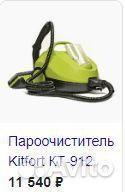Пароочиститель kitfort KT-912  89130822876 купить 1