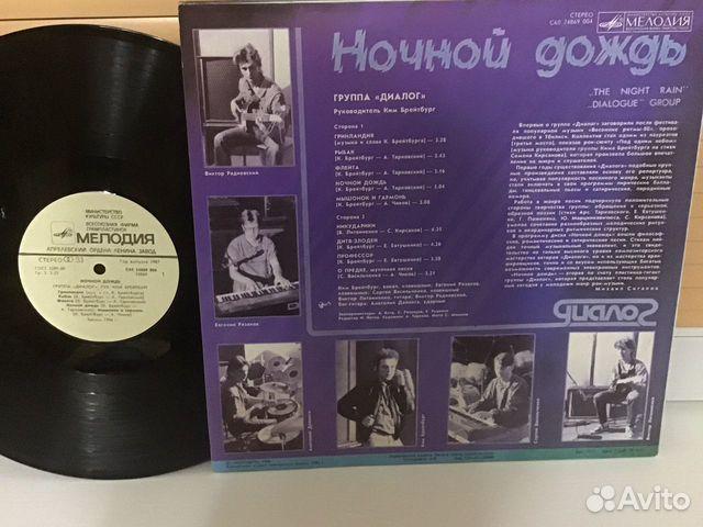 Грампластинка группа «Диалог» альбом Ночной дождь  купить 2