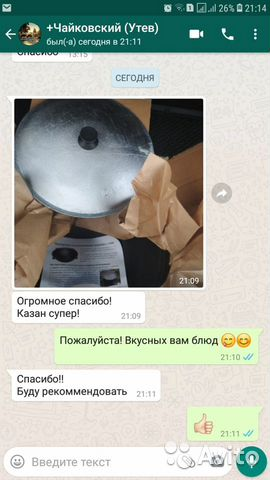 Узбекский чугунный казан 2,5 л. Казаны с доставкой  купить 9