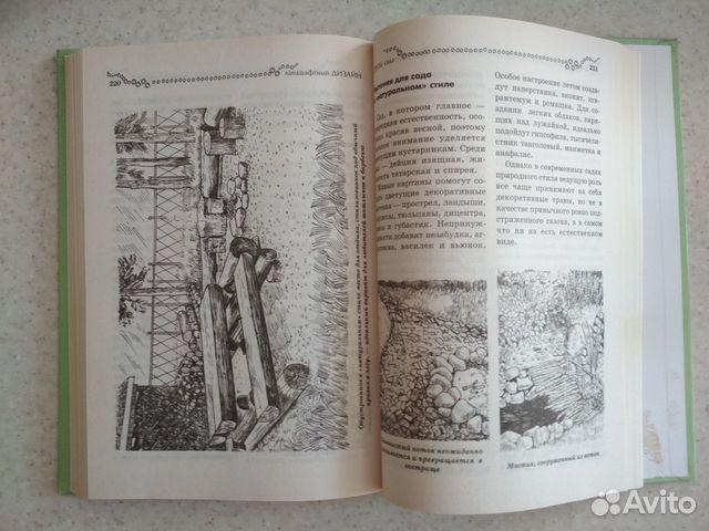 Книга Юрченко А.В. Ландшафный дизайн, изд-во Эксмо
